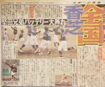 小学部·スポーツ報知掲載記事