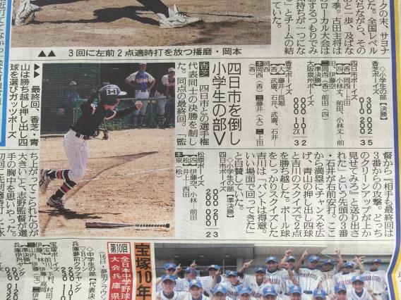 スポーツ報知に掲載されました。