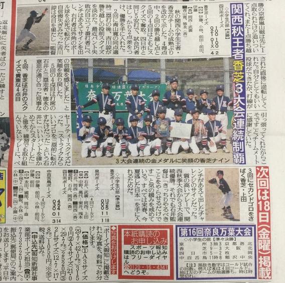スポーツ報知に掲載されました。(小)